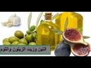 التين المجفف مـع زيت الزيتون والثـوم 13 فـائ