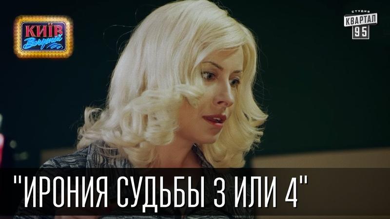 Ирония судьбы 3 или 4   Пороблено в Украине, пародия 2015