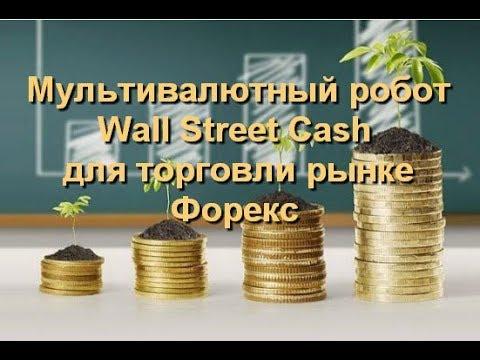 Мультивалютный робот Wall Street Cash для торговли рынке Форекс на брокере Fore