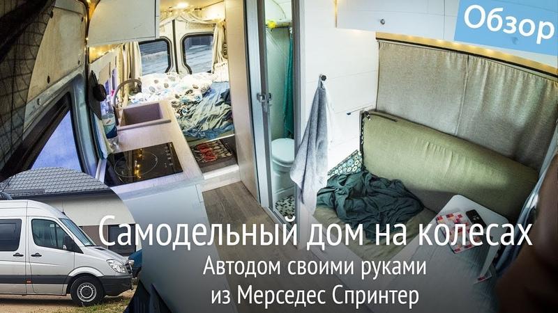 Дом на колесах своими руками. Самодельный автодом кемпер для путешествий из фургона спринтер - обзор