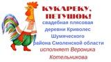 КУКАРЕКУ, ПЕТУШОК свадебная плясовая Смоленской области. ЗАТЕЯ сольное народное пение.
