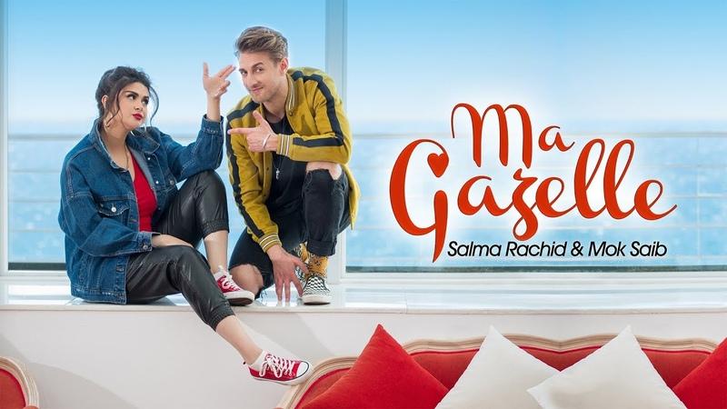 Salma Rachid ft Mok Saib - MA GAZELLE | ( سلمى رشيد موك صايب - ماگازيل ( فيديو ك
