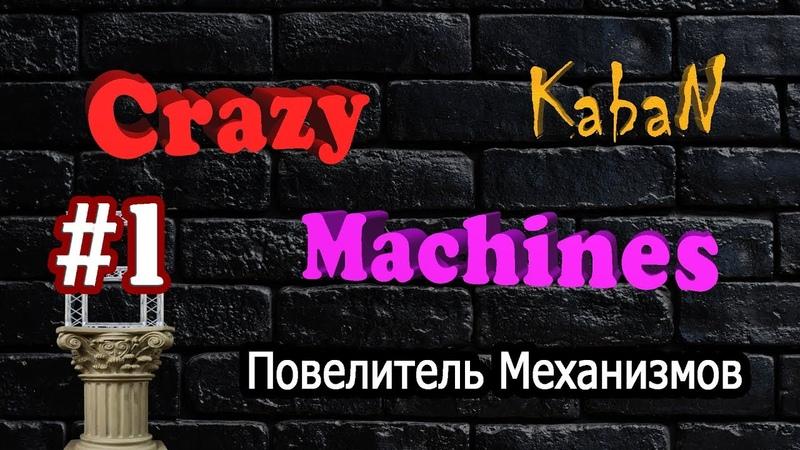 Игра Заработало или Crazy Machines 1 часть Channel KabaN Аркада Логическая