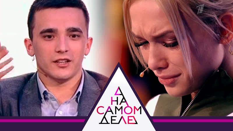 На самом деле. Шурыгина и Семенов: правда о той ночи - 22.01.2019