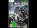 Call of Duty 2 №8 Диверсионный рейд