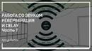 Установка ребербератора. Работа со звуком: реверберация и delay. Артур Орлов