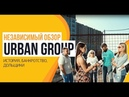 URBAN GROUP история банкротство дольщики независимый обзор