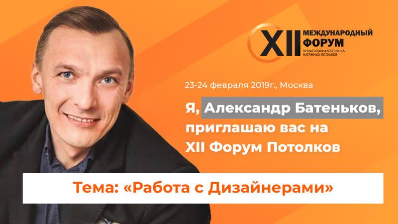 XII форум потолочников Видеоприглашение Александр Батеньков НАПОР