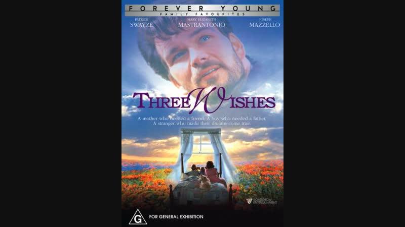 Три желания / Three Wishes (1995) дубляж МВО Хлопушка,HDTV_Rip 1080