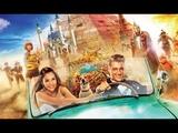 Сокровища О.К. (2013) Приключенческая комедия с Алексеем Воробьевым и Марией Кожевниковой