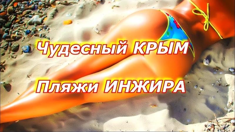 Чудесный Крым Пляжи Инжира