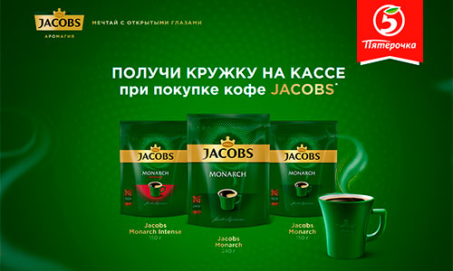 www.5.jacobs.promo акция 2019 года