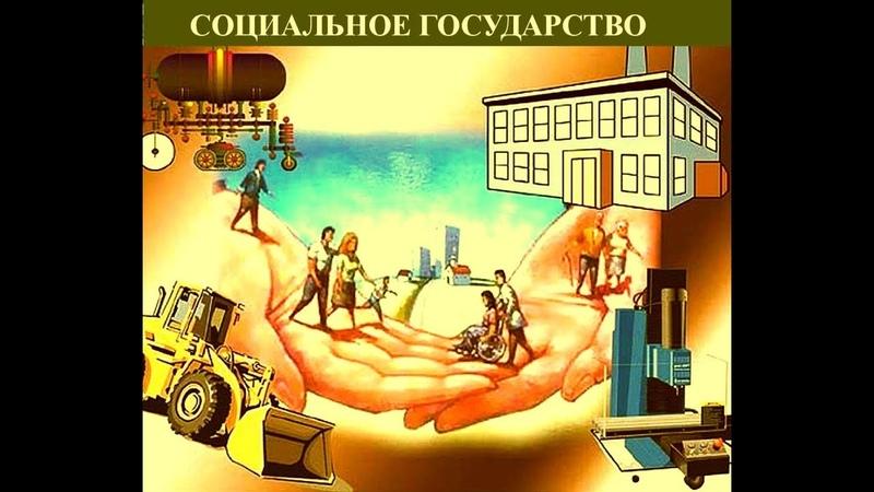 Держава с самой эффективной социально ориентированной экономикой