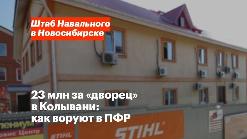 23 млн за «дворец» в Колывани как воруют в ПФР