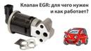 Клапан ЕГР EGR. Как работает система ERG