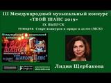 Музыкальный конкурс Твой шанс 2019. Выпуск 9. Радио Шансон Плюс