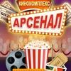 КРК «Арсенал» Нефтекамск