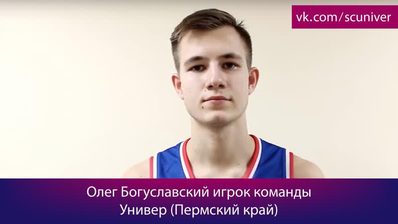 Олег Богуславский БК Универ Пермь