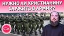 Нужно ли христианину служить в армии Священник Максим Каскун