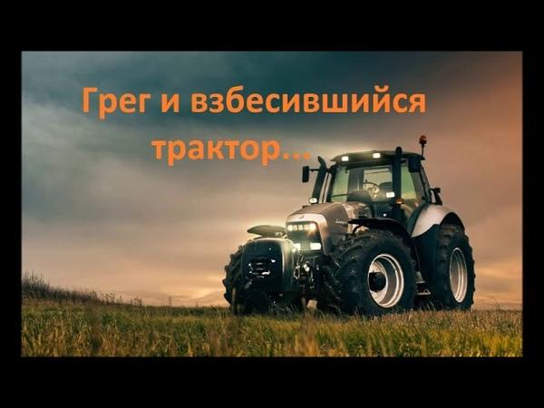 Грег и взбесившийся трактор - Христианский Рассказ