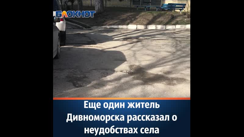 Еще один житель Дивноморска рассказал о неудобствах села