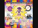 МегаЛего РобоКлуб Робототехника для детей LEGO Wedo Развивающие занятия Детский кружок