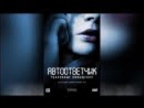 Автоответчик Удалённые сообщения (2009) триллер, пятница, кинопоиск, фильмы ,выбор,кино, приколы, ржака, топ