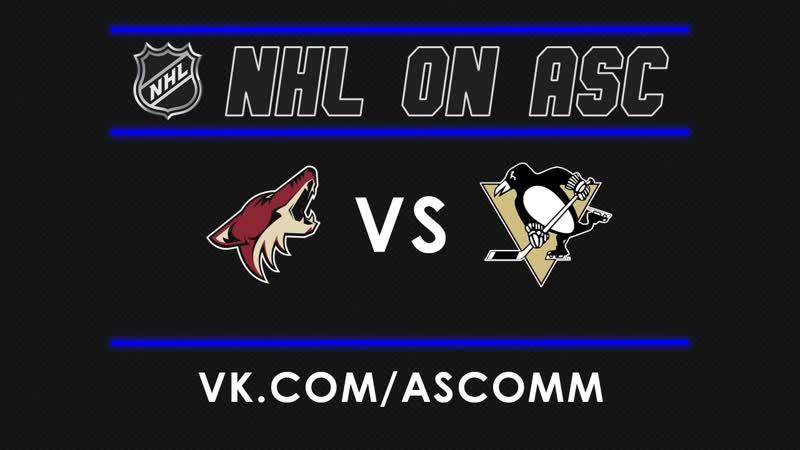 NHL | Coyotes VS Penguins