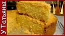 КОРОЛЕВСКАЯ ватрушка с творогом - ПИЩА КОРОЛЕЙ! Рецепт пирога.