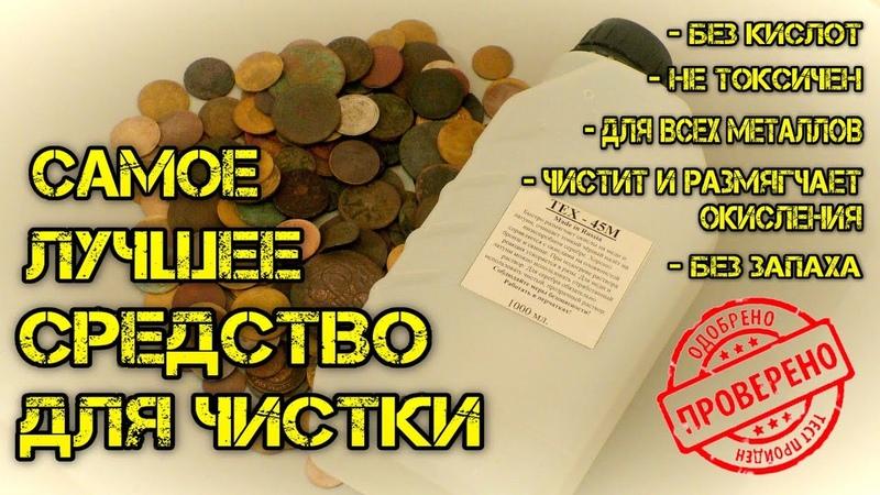 ТЕХ 45М Волшебное средство для чистки монет