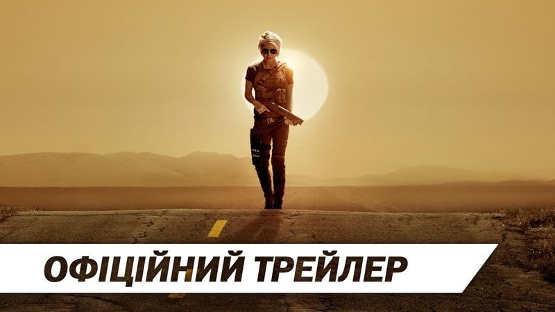 Термінатор Фатум | Офіційний український трейлер