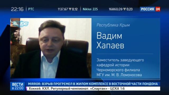 Новости на Россия 24 • Директор Херсонеса предлагает спокойно отказаться от передачи музея РПЦ