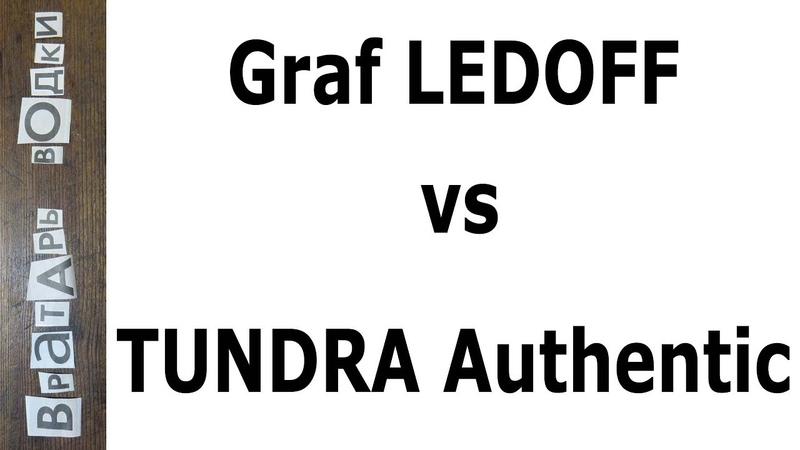 Татспиртпром Graf Ledoff vs Tundra Authentic VODKA BATTLE