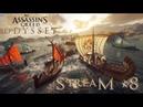 Прохождение Assassin's Creed: Odyssey 8 (PC) - Ни шагу без новых проблем