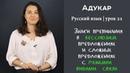 Знаки препинания в бессоюзных и сложных предложениях с разными видами связи| Русский язык