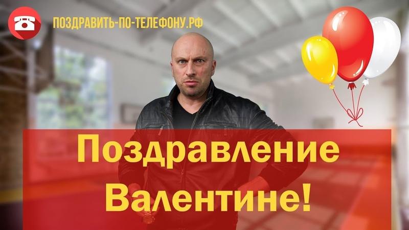 Поздравление с днем рождения Валентине от Физрука