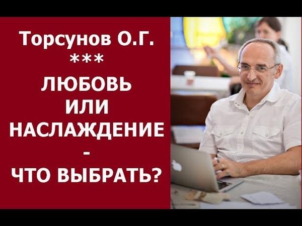 Торсунов. ЛЮБОВЬ ИЛИ НАСЛАЖДЕНИЕ - ЧТО ВЫБРАТЬ