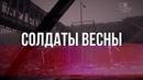 Анонс документального сериала Солдаты весны. Глава 16