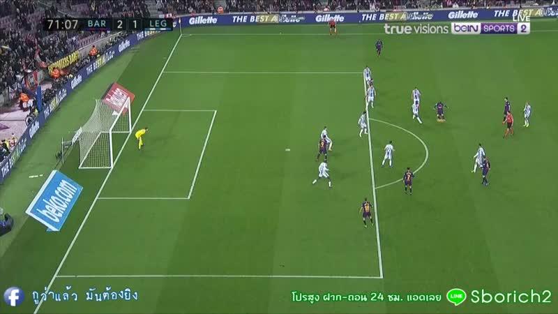 ไฮไลท์ฟุตบอล บาร์เซโลน่า vs เลกาเนส