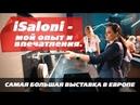 ISaloni в Милане почему стоит посетить выставку