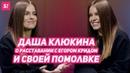 ДАРЬЯ КЛЮКИНА о свадьбе с топ менеджером Газпрома и расставании с Егором Кридом