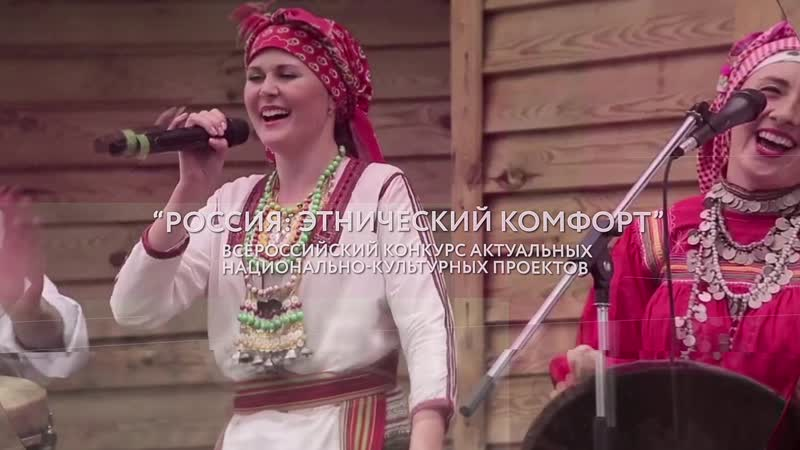 Всероссийский конкурс актуальных национально-культурных проектов Россия: этнический комфорт-2018.