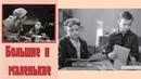 Большие и маленькие (реж.М.Федорова)(640x480p)[1963 СССР, драма, по книге Макаренко, DVDRip](1Gb)