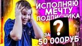 ИСПОЛНИЛ МЕЧТУ ПОДПИСЧИКА за 50000 тысяч Жизнь на прокачку 1 серия