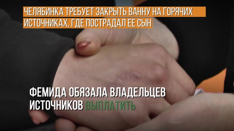 Джакузи полное крови Челябинка требует закрыть ванну на горячих источниках где пострадал ее сын