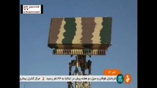 Iran Mersad Air Defense system, Bashir 3D Radar ایران سامانه پدافند هوایی مرصاد و &#15