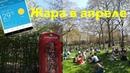 Весна в Англии Весенний Лондон Жара в апреле Рекордная температура