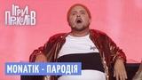 MONATIK - То, от чего без ума (Пародия) - гри Приколв 2018 Квартал 95