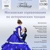 Московские соревнования по историческим танцам