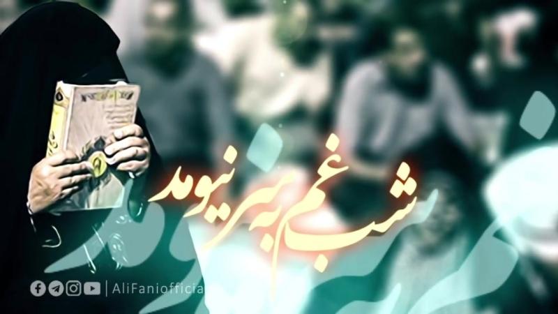 به وقت تو - علی فانی Ali Fani - By Your Time HD NEW
